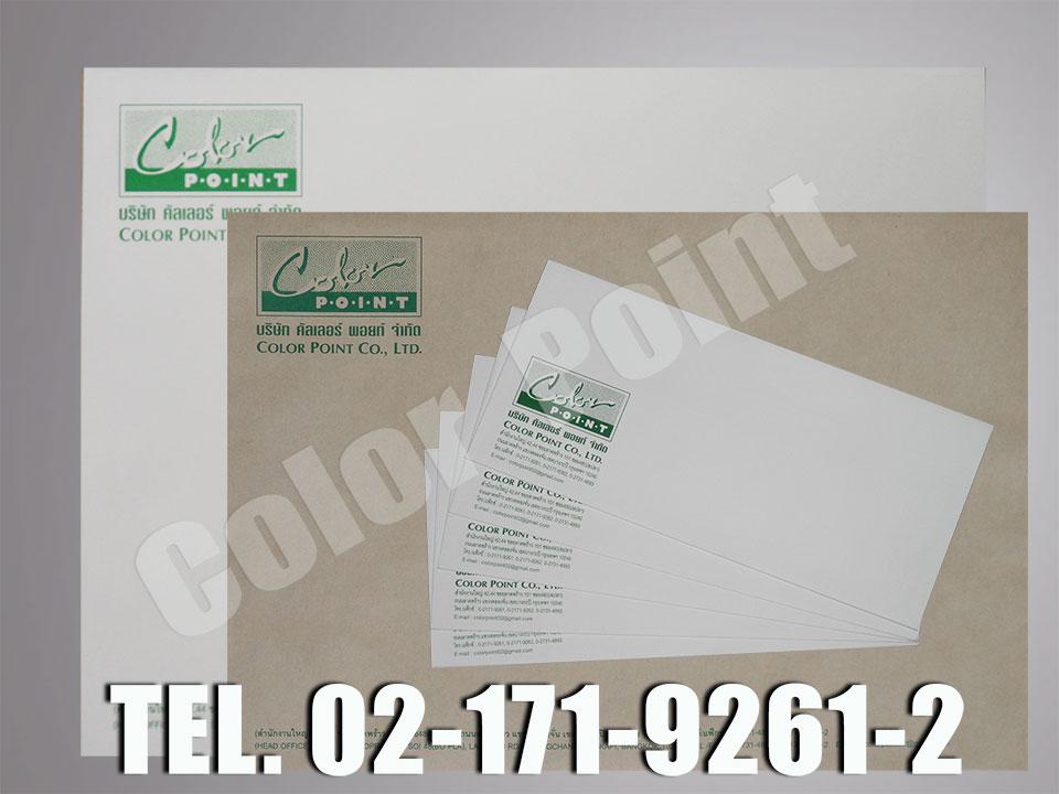 ซองจดหมาย ซองเอกสาร Envelopes